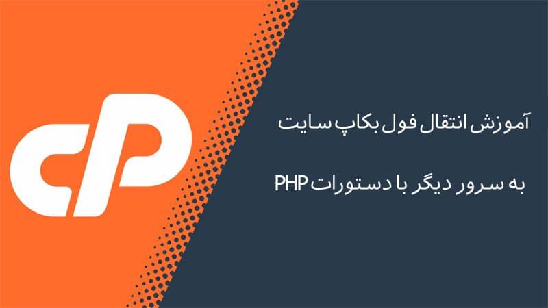 آموزش انتقال فول بکاپ سایت به سرور دیگر با دستورات PHP